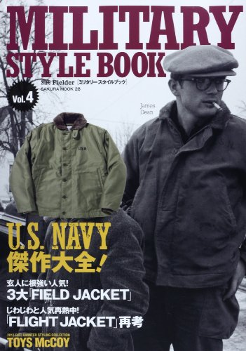 MILITARY STYLE BOOK 2013年Vol.4 大きい表紙画像
