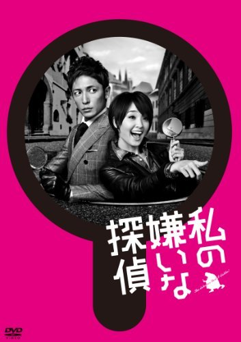 Japanese TV Series - Watashi No Kirai Na Tantei DVD Box (4DVDS) [Japan DVD] TCED-2209
