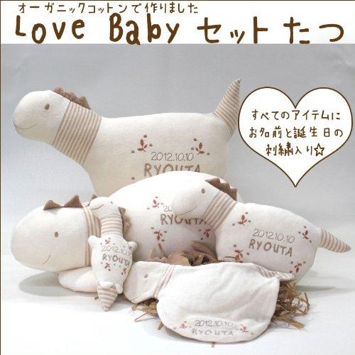 LOVE BABYセット(たつ年 完成品)ガラガラスタイ授乳枕子供枕抱き枕(完成品)【辰年 出産祝】   B00KG47FXA