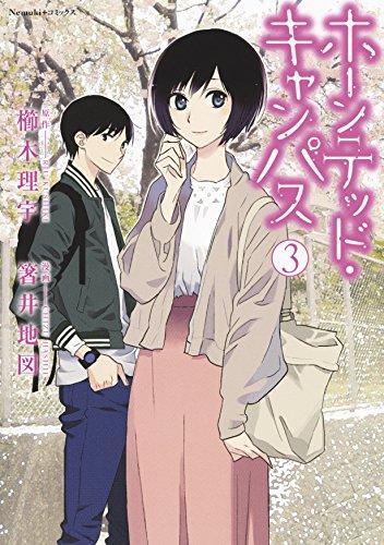 ホーンテッド・キャンパス 3 (Nemuki+コミックス)