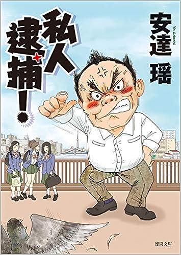 私人逮捕! (徳間文庫) | 安達瑶 |本 | 通販 | Amazon