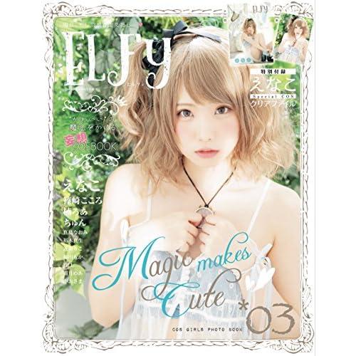 ELFy 2018年9月号 表紙画像