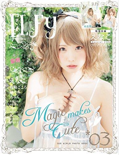 ELFy 最新号 表紙画像