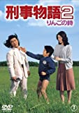 Japanese Movie - Kaiji Monogatari 2 Ringo No Uta [Japan DVD] TDV-23406D by Tetsuya Takeda