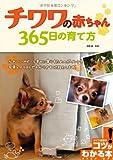 チワワの赤ちゃん 365日の育て方 (コツがわかる本!)