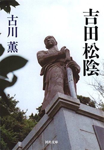 吉田松陰 (河出文庫)