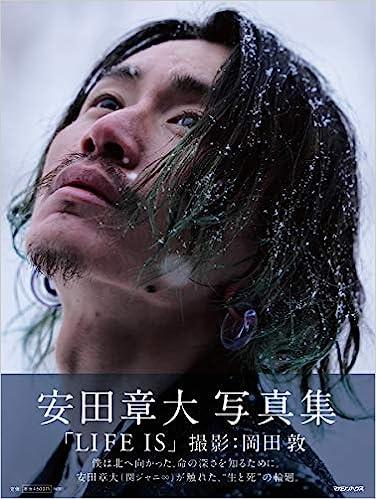 Book's Cover of 安田章大写真集「LIFE IS」 (日本語) 単行本(ソフトカバー) – 2020/9/24