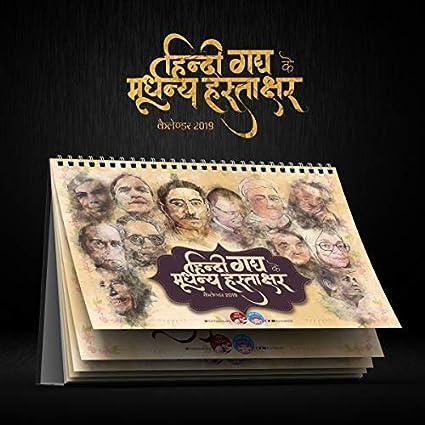 Kavita Kosh Desk/Table Calendar 2019 Featuring Legendary Hindi Authors