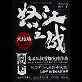 怒江之战(套装共2册)