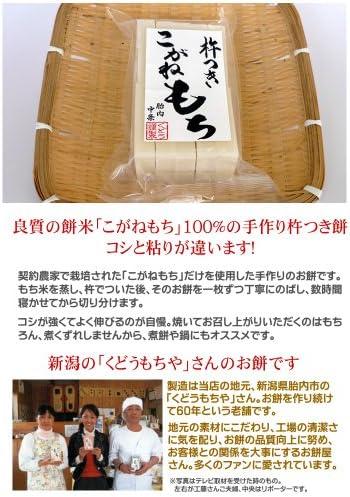 手作り杵つき餅 白餅(10枚入)×10点セット/新潟産「こがねもち」使用、コシが強くてよく伸びるおいしいお餅。無添加・無着色で安心・安全!