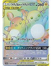 pokemon Card Japanese Raichu&Alolan-Raichu GX HR GG End Team up Tag Team SM10a-64/69