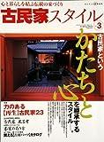 古民家スタイル (No.3) (ワールド・ムック (514))