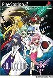 Galaxy Angel: Moonlit Lovers [Japan Import]