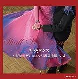 Shall We Dance by Hisao Sudo (2014-05-14)