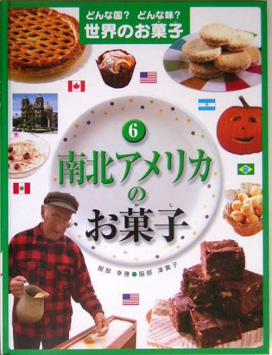どんな国?どんな味?世界のお菓子〈6〉南北アメリカのお菓子