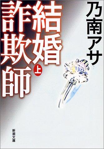 結婚詐欺師〈上〉 (新潮文庫)