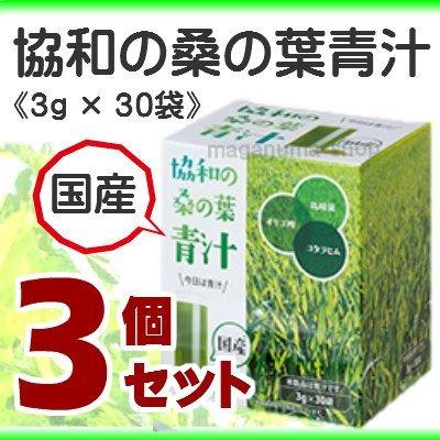 協和の桑の葉青汁 3個セット B01G1BS3BY
