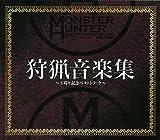 Monster Hunter Hunting by Monster Hunter Hunting (2007-03-14)