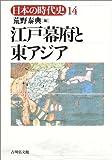 Edo Bakufu to Higashi Ajia