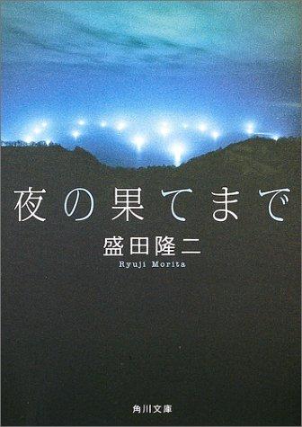 夜の果てまで (角川文庫)