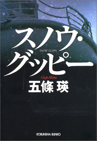 スノウ・グッピー (光文社文庫)