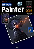 はじめてのPainter2015 (I・O BOOKS)