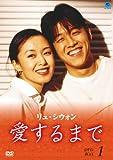 リュ・シウォン 愛するまで パーフェクトBOX Vol.1 [DVD]