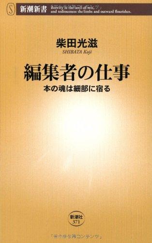 編集者の仕事―本の魂は細部に宿る (新潮新書)