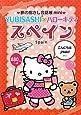 旅の指さし会話帳mini YUBISASHI×ハローキティ スペイン(スペイン語)