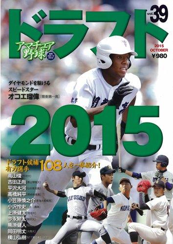 ドラフト2015 (アマチュア野球VOL.39)