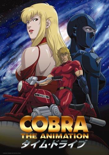 コブラ -タイム・ドライブ- VOL.1[通常版]の商品画像