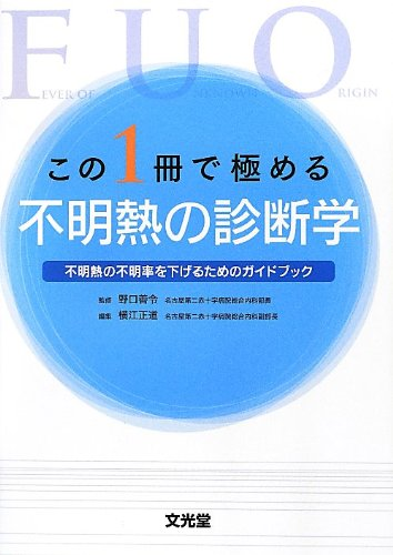 Kono issatsu de kiwameru fumeinetsu no shindangaku : Fumeinetsu no fumeiritsu o sageru tame no gaidobukku. ebook