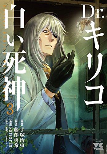 Dr.キリコ ~白い死神~(3): ヤングチャンピオン・コミックス
