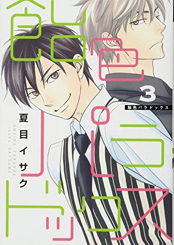 飴色パラドックス(3) (ディアプラス・コミックス)