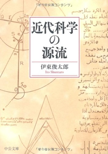 近代科学の源流 (中公文庫)