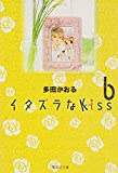 Itazura Na Kiss Vol.6 [Japanese Edition]