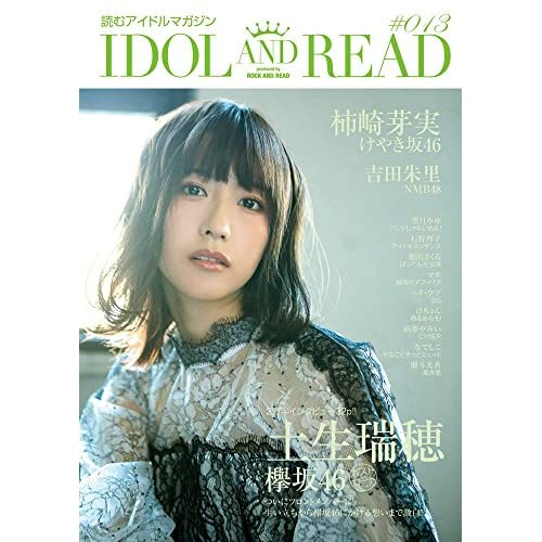 IDOL AND READ 013 表紙画像