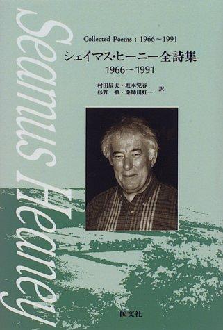 シェイマス・ヒーニー全詩集 1966~1991