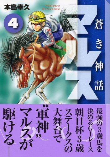 Aoki Shinwa Mars (4) (Kodansha Manga Bunko) (2005) ISBN: 4063609405 [Japanese Import]