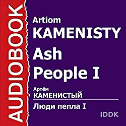 Ash People I [Russian Edition]