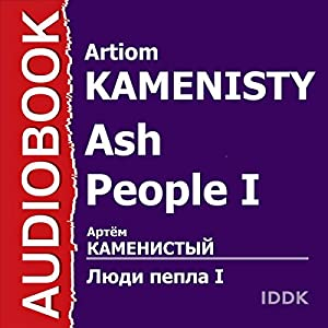 Ash People I [Russian Edition] Audiobook
