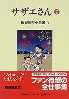 長谷川町子全集 (7)  サザエさん 7