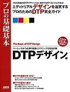 プロの基礎基本 DTPデザイン編 (アスキームック)