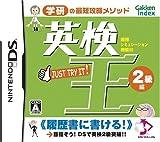 Eiken-Ou: 2-Kyuuhen [Japan Import] by Gakken