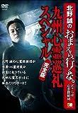 北野誠のおまえら行くな。 ~九州心霊巡礼スペシャル 完全版 [DVD]