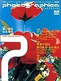photographica[フォトグラフィカ]vol.02 2006-Spring