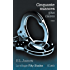 Cinquante nuances plus claires (Romans étrangers t. 3) (French Edition)