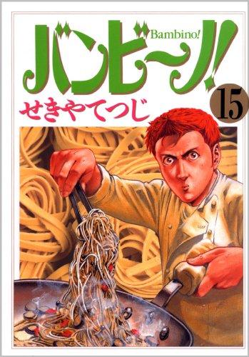 バンビ~ノ! 15 (ビッグコミックス)