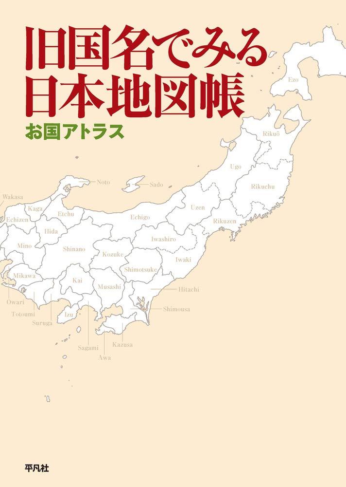 地図 旧 国名