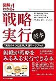 img - for Senryaku jikko dokuhon : Zukai de wakaru : Jikko no yottsu no kiritsu jissen wakubukku. book / textbook / text book